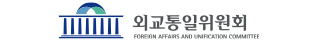 외교통일위원회 FOREIGN AFFAIRS AND UNIFICATION COMMITTEE